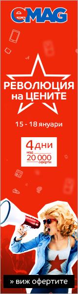 емаг революция на цените от 15-18.01