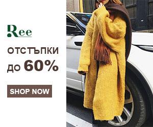 Ree.bg – Отстъпки до 60%!