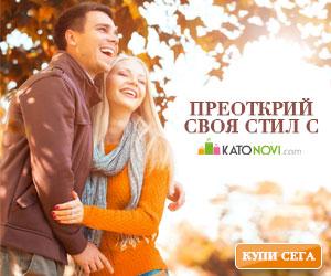 Кампания нови продукти есен 2019