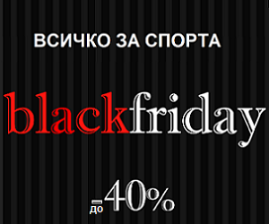 Black friday Sportensklad.BG