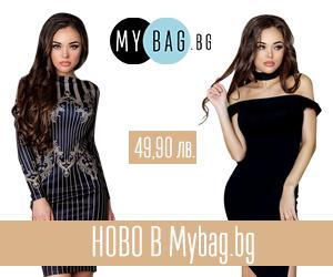летни намаления в Mybag