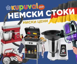 Kupuvai.me – Немски Стоки на Ниски Цени