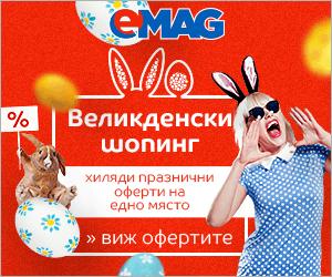 ВЕЛИКДЕНСКИ ШОПИНГ ЕМАГ
