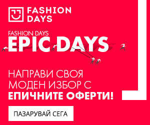 Fashion Days Epic Days - 11-18 юни!