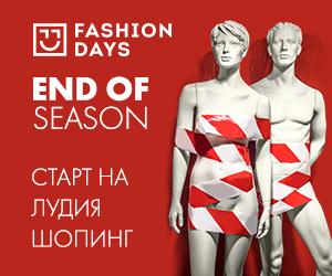 End of Season - Старт на лудия шопинг