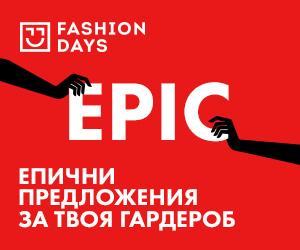 EPIC - Епични предложения за твоя гардероб!