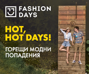 Hot, Hot Days! Горещи модни попадения!