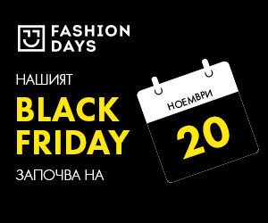 Black Friday Идва!