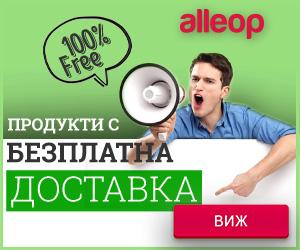 Безплатна доставка - Избрани продукти с безплатна доставка