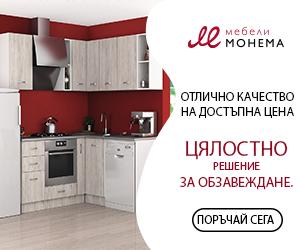 Монема – Мебели За Дома! Отлично качество, достъпни цени!