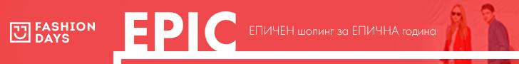 EPIC - Епичен шопинг за епична година!