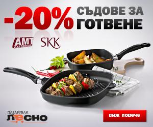Последни 10 дни от промоцията на съдовете за готвене на AMT и SKK