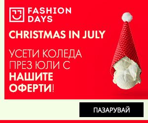 Christmas in July - Усети Коледа през юли с офертите ни!  Линк Christmas in July - Усети Коледа през юли с офертите ни!