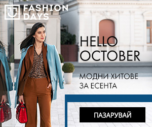 Hello October - Модни хитове за есента!