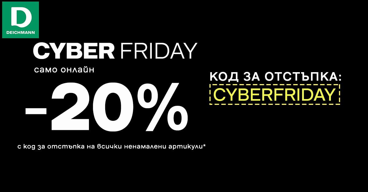 Deichmann Cyber Friday!