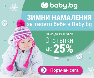 Зимни намаления в baby.bg