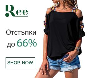 Ree.bg - Отстъпки до 66%!