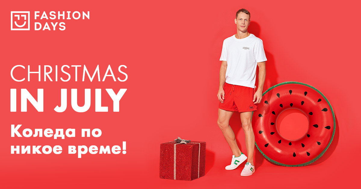 Christmas in July - Коледа по никое време!