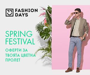 SPRING FESTIVAL - Оферти за твоята цветна пролет!