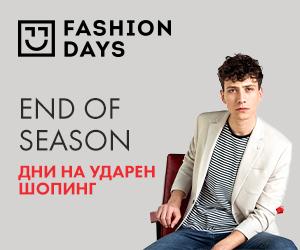 End of Season - Дни на ударен шопинг!