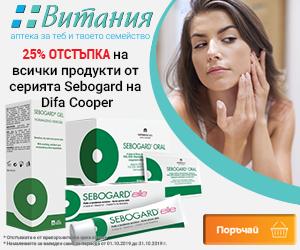 25% ОТСТЪПКА на всички продукти от серията Sebogard на Difa Cooper