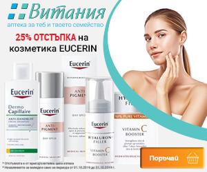 25% ОТСТЪПКА на козметика EUCERIN