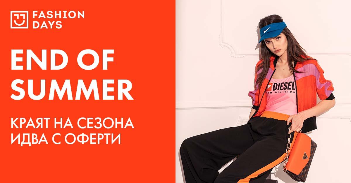 End of Summer - Идва края на Сезона!