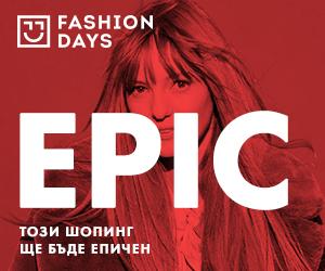 EPIC - Този шопинг ще бъде епичен!