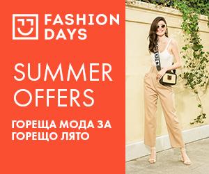 SUMMER OFFERS - Гореща Мода за Горещо Лято