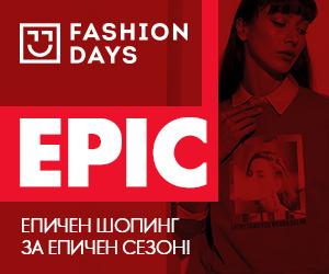 EPIC – ЕПИЧЕН шопинг за ЕПИЧЕН сезон!